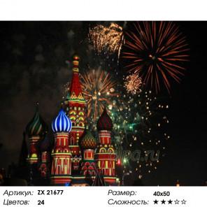 Салют над Москвой Раскраска картина по номерам на холсте ZX 21677