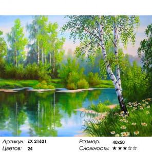 Количество цветов и сложность Природа России Раскраска картина по номерам на холсте ZX 21621