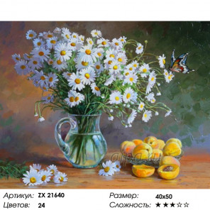 Количество цветов и сложность Ромашки и персики Раскраска картина по номерам на холсте ZX 21640