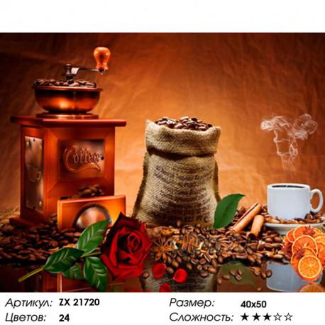 чашка кофе раскраска картина по номерам на холсте Zx 21720