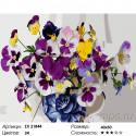 Количество цветов и сложность Анютины глазки в кружке Раскраска картина по номерам на холсте ZX 21844