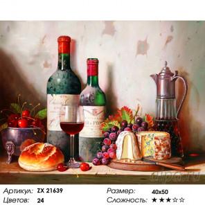 Количество цветов и сложность Натюрморт с вином и сыром Раскраска картина по номерам на холсте ZX 21639