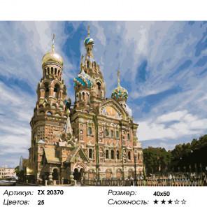 Количество цветов и сложность Собор Василия Блаженного Раскраска картина по номерам на холсте ZX 20370