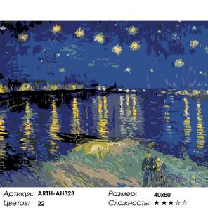 Ясная ночь Раскраска картина по номерам на холсте ARTH-AH323