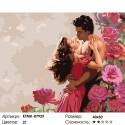 Количество цветов и сложность Свидание в саду Раскраска картина по номерам на холсте KTMK-07929