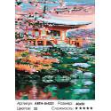 Количество цветов и сложность Восточный дом Раскраска картина по номерам на холсте ARTH-AH331
