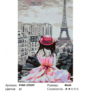 Количество цветов и сложность Мечты сбываются Раскраска картина по номерам на холсте KTMK-270299