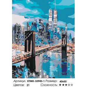 Количество цветов и сложность Бруклинский мост на рассвете Раскраска картина по номерам на холсте KTMK-33943-1