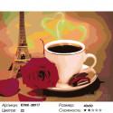 Количество цветов и сложность Ароматы парижа Раскраска картина по номерам на холсте KTMK-38917