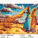 Количество цветов и сложность Африканские красавицы Раскраска картина по номерам на холсте KTMK-39651