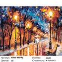 Поздняя прогулка в парке Раскраска картина по номерам на холсте