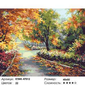 Количество цветов и сложность Тишина в парке Раскраска картина по номерам на холсте KTMK-47012