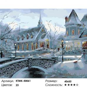 Количество цветов и сложность Уют зимних вечеров Раскраска картина по номерам на холсте KTMK-50061