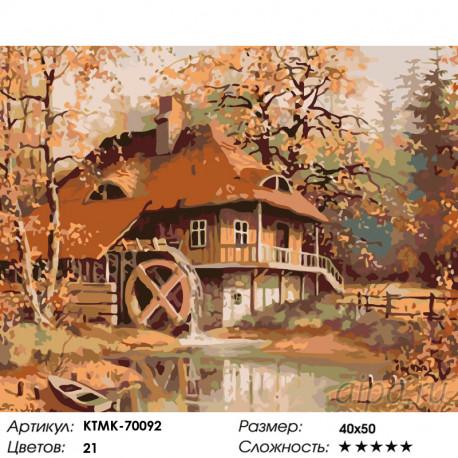 KTMK-70092 Спокойствие осени Раскраска картина по номерам ...