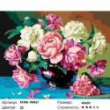 Количество цветов и сложность Букет из пионов Раскраска картина по номерам на холсте KTMK-90437