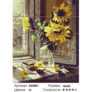 Количество цветов и сложность Букет подсолнухов Картина по номерам на дереве Molly KD0001