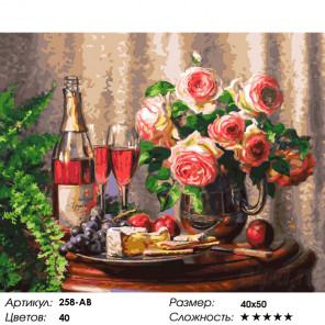 Количество цветов и сложность Розовое шампанское Раскраска картина по номерам на холсте 258-AB