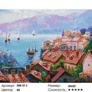 Количество цветов и сложность Сказочный мир Адриатики Алмазная вышивка мозаика на подрамнике Белоснежка 508-ST-S