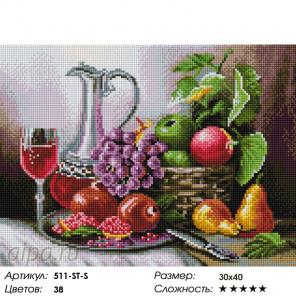 Количество цветов и сложность Натюрморт с фруктами Алмазная вышивка мозаика на подрамнике Белоснежка 511-ST-S