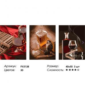 Количество цветов и сложность Коньяк и сигары Триплекс Раскраска картина по номерам на холсте PX5138