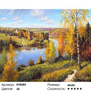 Количество цветов и сложность Осень. Глубинка Раскраска по номерам на холсте Molly KH0283