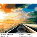 Количество цветов и сложность Дорога домой Раскраска по номерам на холсте Живопись по номерам KTMK-15164