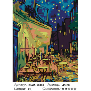 Количество цветов и сложность Ночное кафе Раскраска по номерам на холсте Живопись по номерам KTMK-95153