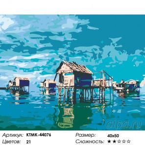 Домики в океане Раскраска по номерам на холсте Живопись по номерам KTMK-44076