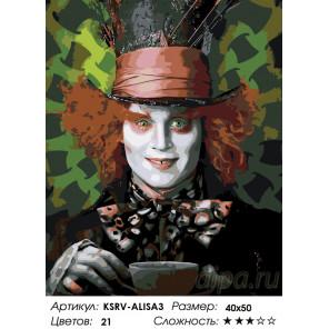 Перерыв на чай Раскраска по номерам на холсте Живопись по номерам KSRV-ALISA3