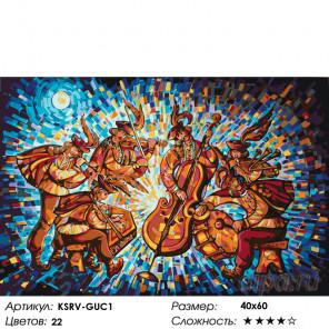 Количество цветов и сложность Бременские музыканты Раскраска по номерам на холсте Живопись по номерам KSRV-GUC1