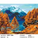 Осень на горном озере Раскраска по номерам на холсте Живопись по номерам