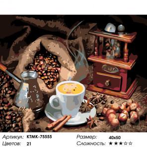 Количество цветов и сложность Неповторимый вкус Раскраска по номерам на холсте Живопись по номерам KTMK-75555