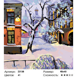 Снежный двор Раскраска по номерам на холсте Живопись по номерам Z3138