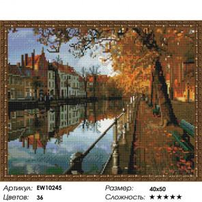 Количество цветов и сложность Осенний канал Алмазная вышивка мозаика на подрамнике EW10245