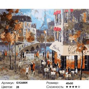 Количество цветов и сложность Парижская улица Раскраска картина по номерам на холсте GX26804