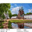 Количество цветов и сложность Николо-Сольбинский монастырь Раскраска картина по номерам на холсте GX27176