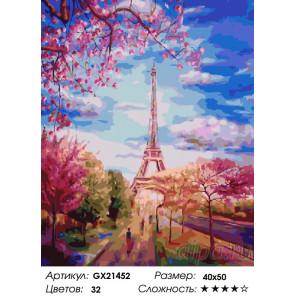 Количество цветов и сложность Май в Париже Раскраска картина по номерам на холсте GX21452