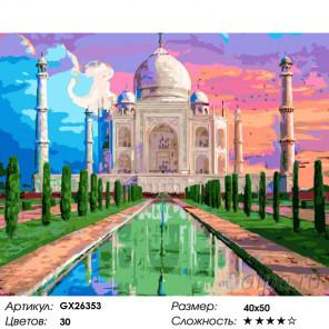 Количество цветов и сложность Тадж-Махал в красках заката Раскраска картина по номерам на холсте GX26353