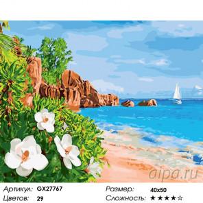 Количество цветов и сложность Морской берег Раскраска картина по номерам на холсте GX27767