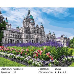 Дворец Раскраска картина по номерам на холсте GX27766