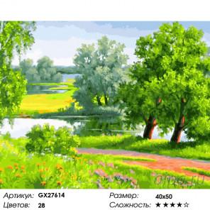 Количество цветов и сложность Место для души Раскраска картина по номерам на холсте GX27614