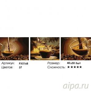 Количество цветов и сложность Кофейное настроение. Триптих Раскраска картина по номерам на холсте