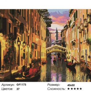Количество цветов и сложность Вечер в Венеции Алмазная вышивка мозаика на подрамнике GF1173