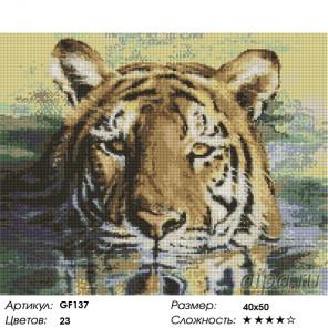 Количество цветов и сложность Водяной тигр Алмазная вышивка мозаика на подрамнике GF137