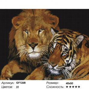 Количество цветов и сложность Тигр и лев Алмазная вышивка мозаика на подрамнике GF1268