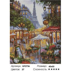 Количество цветов и сложность Цветочная улица в Париже Алмазная вышивка мозаика на подрамнике GF2736