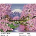 Количество цветов и сложность Гора Фудзияма Алмазная вышивка мозаика на подрамнике GF2353