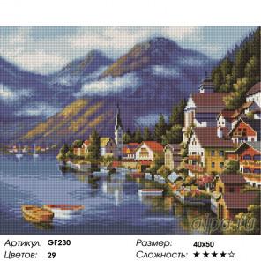 Количество цветов и сложность Морской городок Алмазная вышивка мозаика на подрамнике GF230