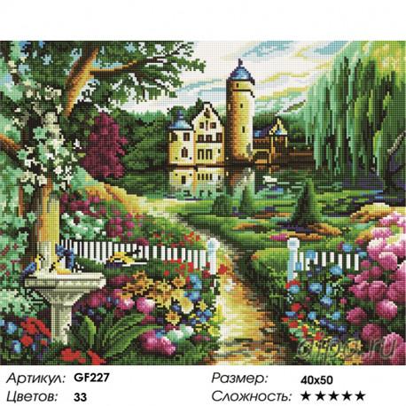Количество цветов и сложность Летний замок Алмазная вышивка мозаика на подрамнике GF227