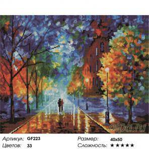 Количество цветов и сложность Вечерняя прогулка в парке Алмазная вышивка мозаика на подрамнике GF223